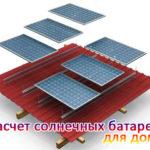 расчет солнечной батареи для дома